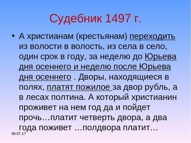 Судебник 1497 г. А христианам (крестьянам) переходить из волости в волость, и...