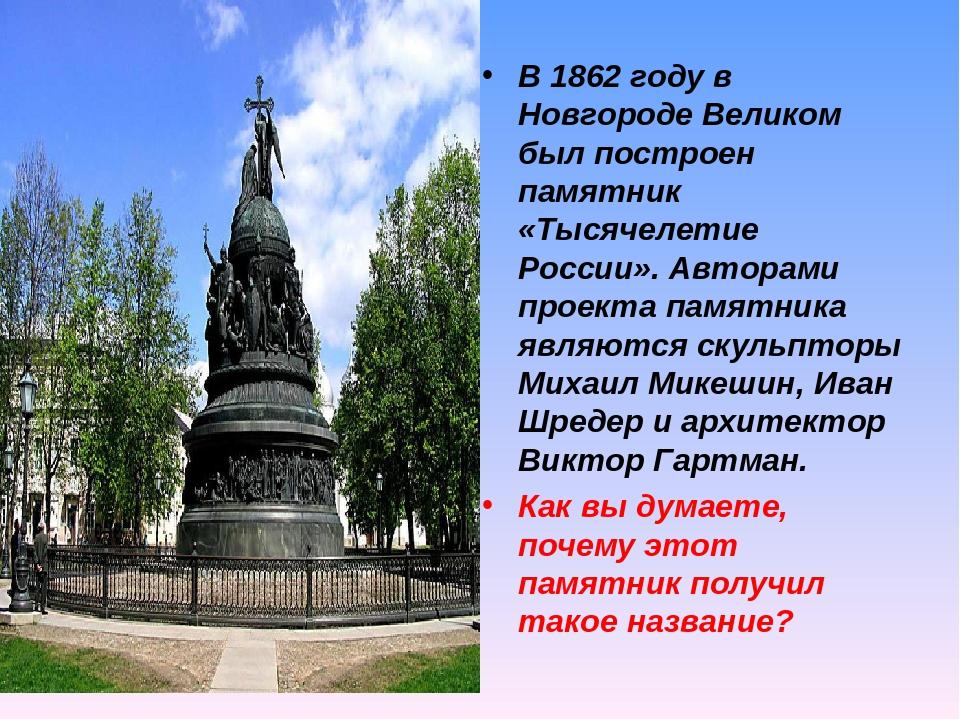 В 1862 году в Новгороде Великом был построен памятник «Тысячелетие России». А...