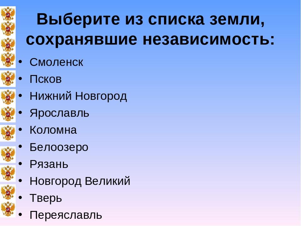 Выберите из списка земли, сохранявшие независимость: Смоленск Псков Нижний Но...
