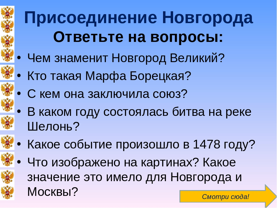 Присоединение Новгорода Ответьте на вопросы: Чем знаменит Новгород Великий? К...