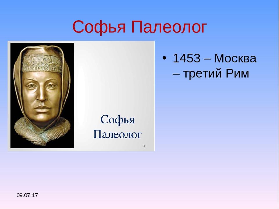 Софья Палеолог 1453 – Москва – третий Рим *