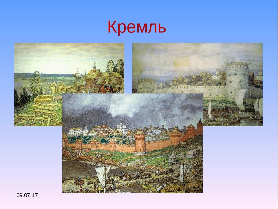 Кремль *