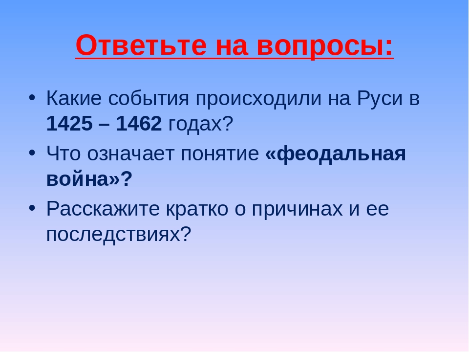Ответьте на вопросы: Какие события происходили на Руси в 1425 – 1462 годах? Ч...
