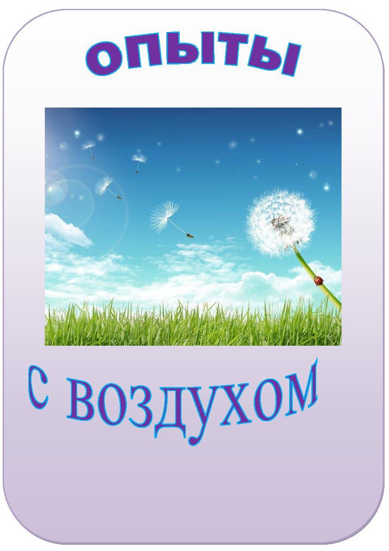 Картинки с надписью воздух