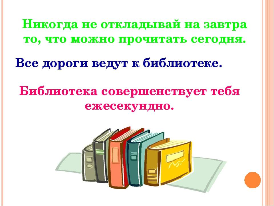 Картинки на международный день школьных библиотек