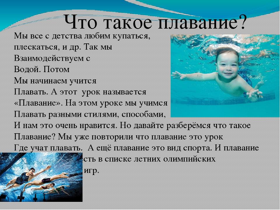 затопленным плавание картинки для реферата чтоб тебя