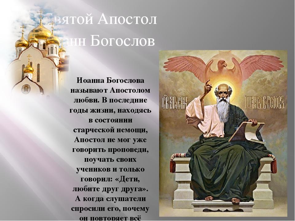 Картинки иоанна богослова поздравления