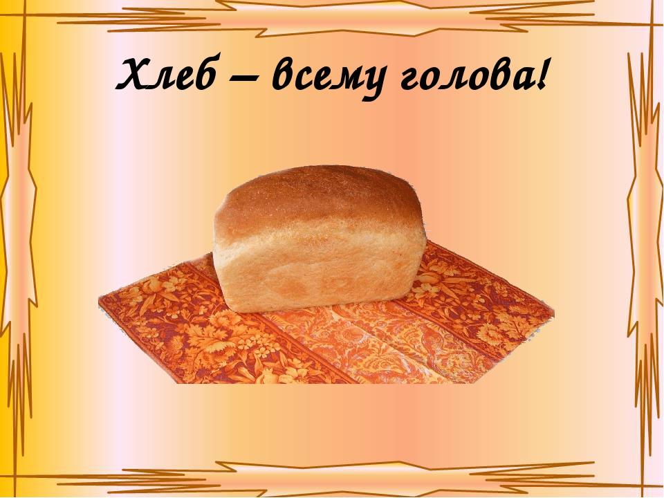Все про хлеб для детей картинки