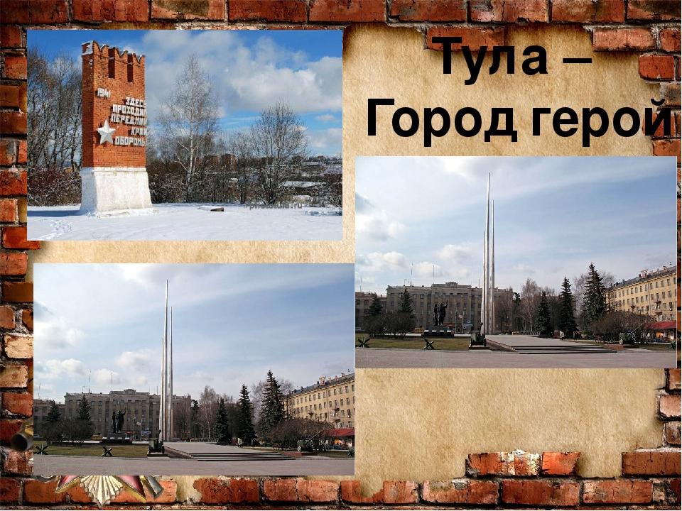 Тула город-герой картинки