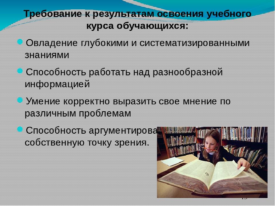 Требование к результатам освоения учебного курса обучающихся: Овладение глубо...