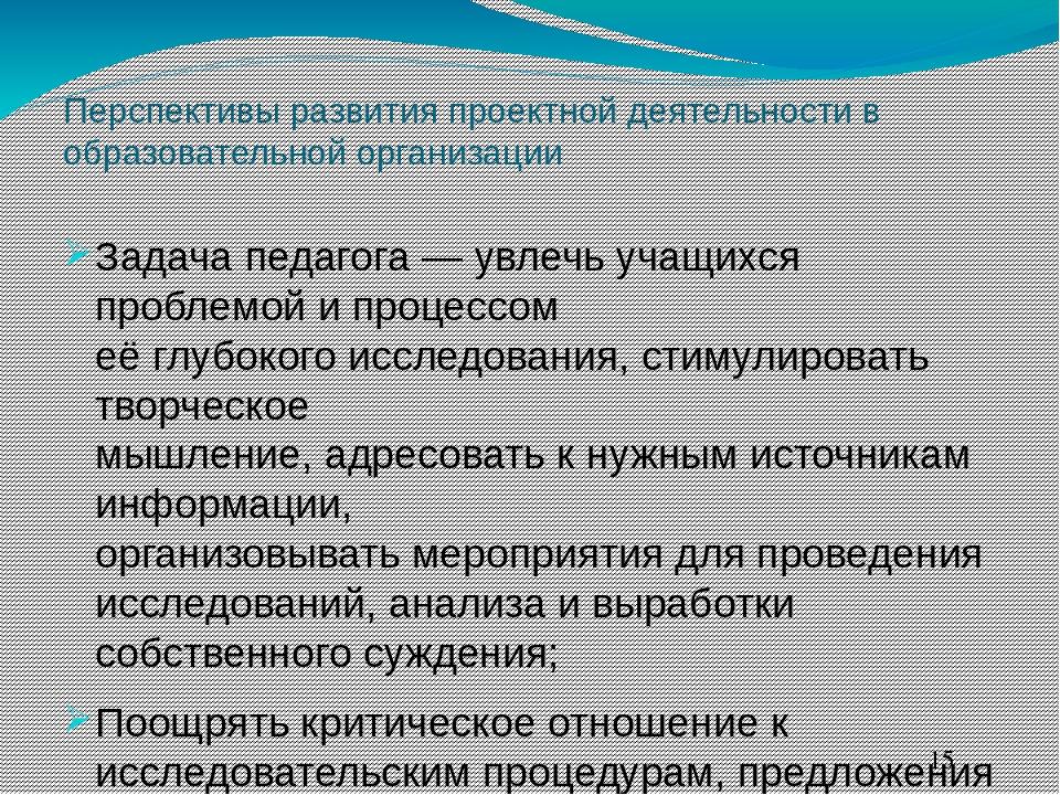 Перспективы развития проектной деятельности в образовательной организации Зад...