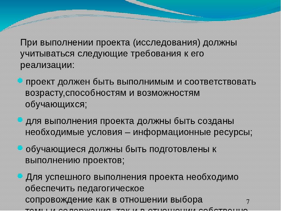 При выполнении проекта (исследования) должны учитываться следующие требования...