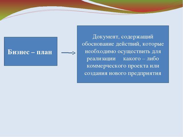 Курсовая бизнес план как проект нового предприятия 7540