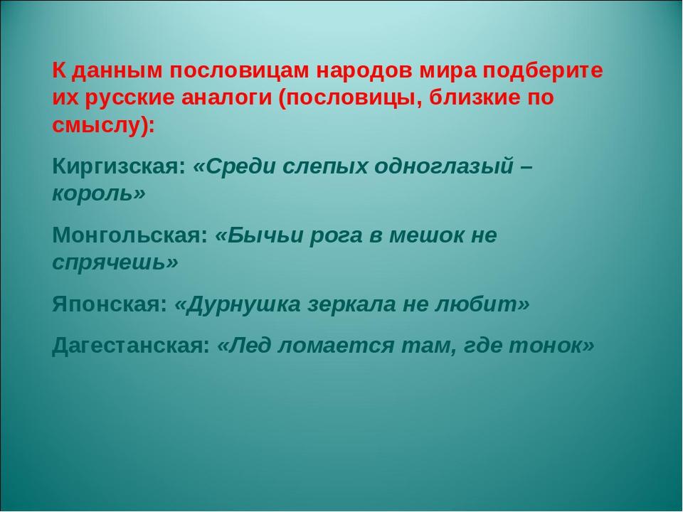 Пословицы других народов аналог русским