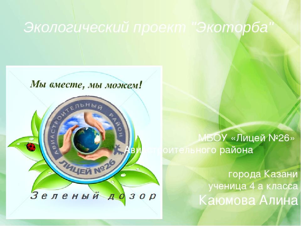 """Экологический проект """"Экоторба"""" МБОУ «Лицей №26» Авиастроительного района го..."""