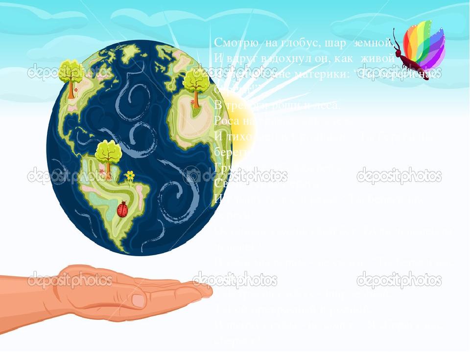 Смотрю на глобус, шар земной, И вдруг вздохнул он, как живой И шепчут мне ма...