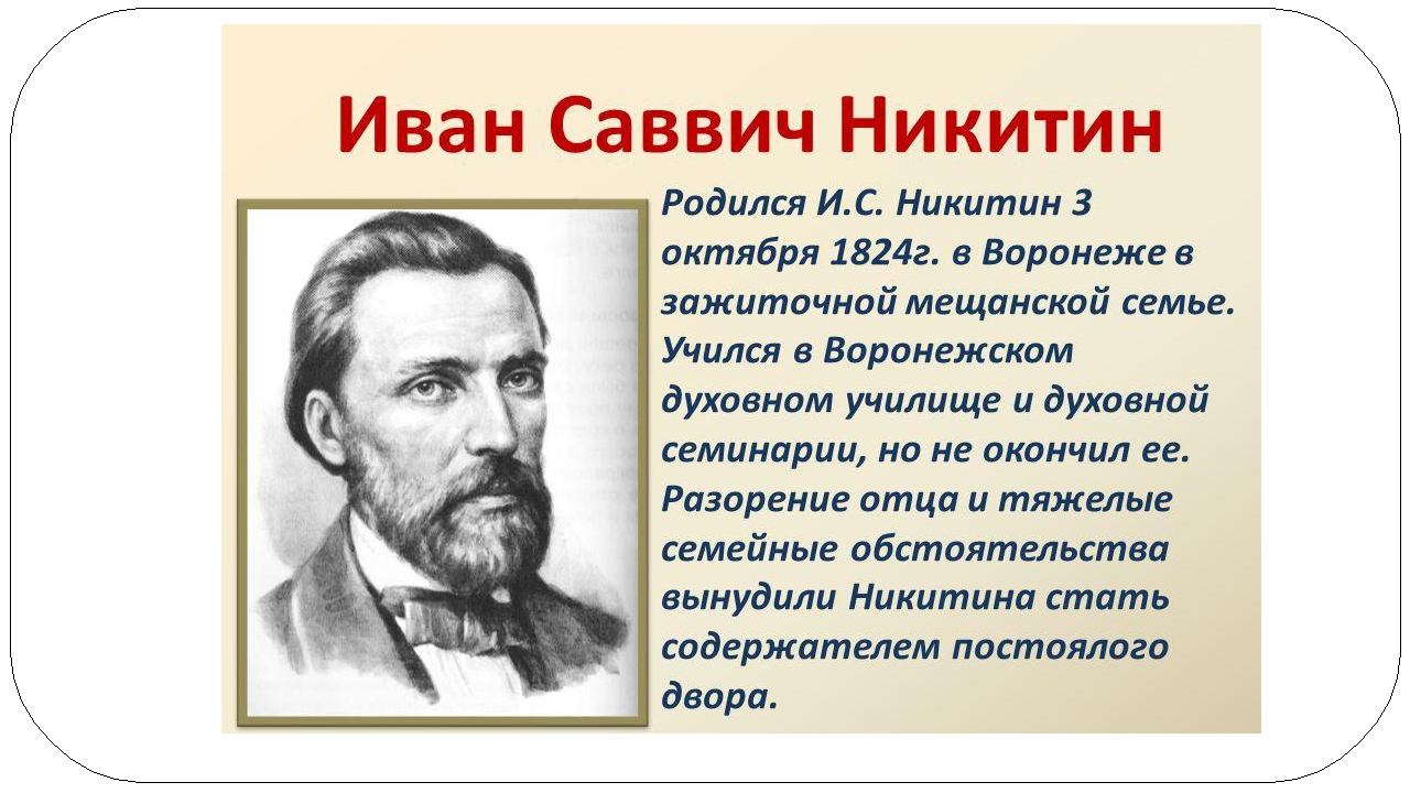 ПРЕЗЕНТАЦИЯ НИКИТИН ИВАН САВВИЧ СКАЧАТЬ БЕСПЛАТНО