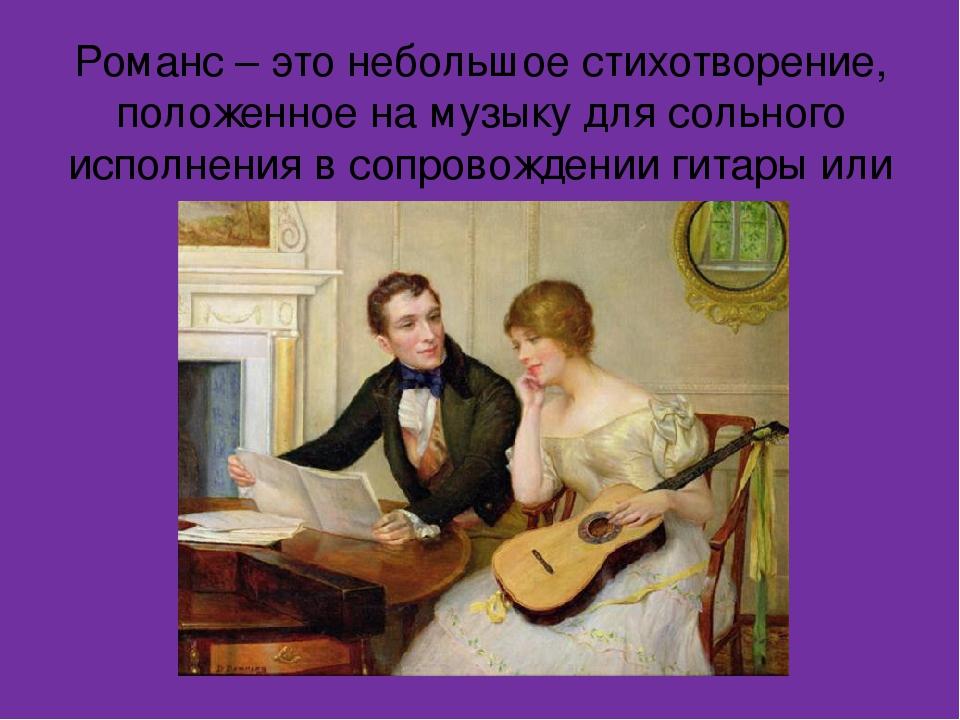 стихи положенные на песню