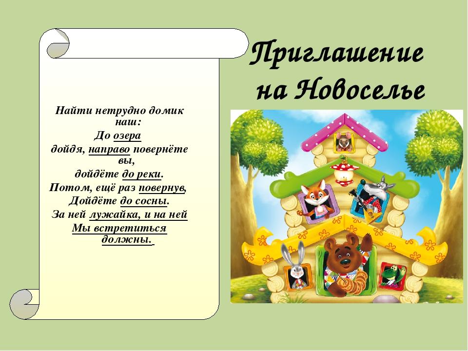 Приглашения на новоселье открытка