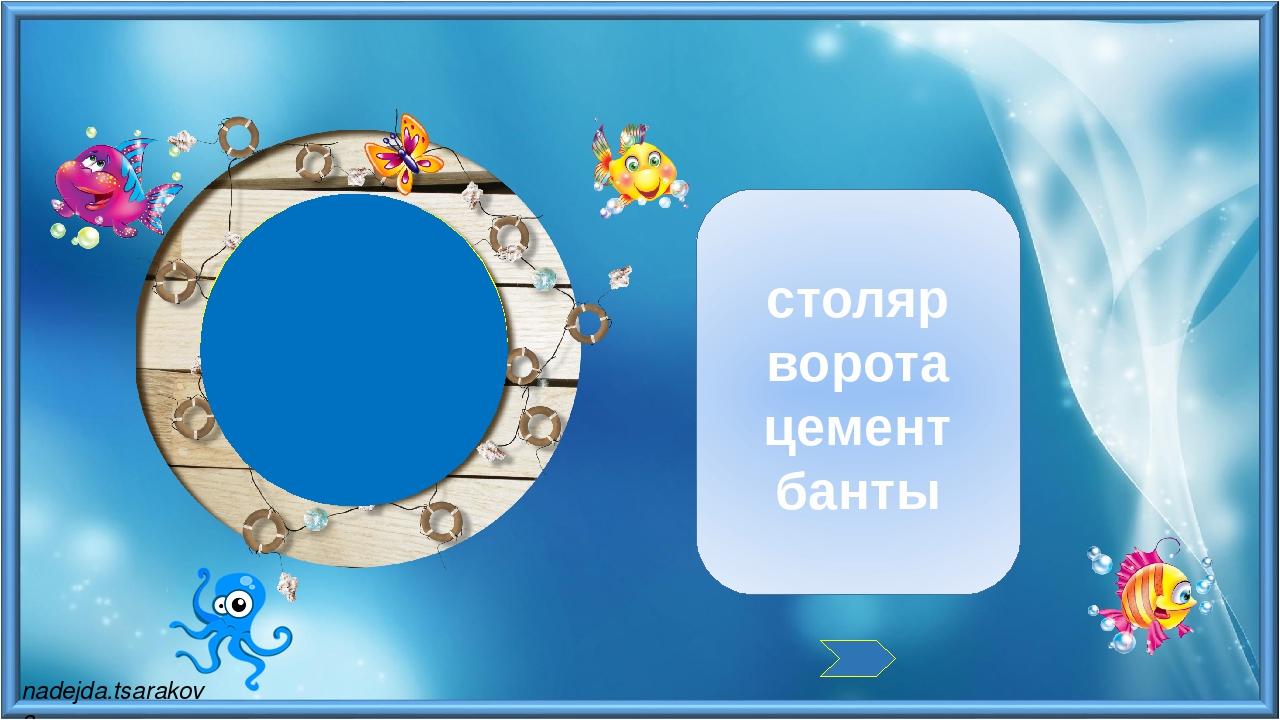 столяр ворота цемент банты столяр ворота цемент банты nadejda.tsarakova