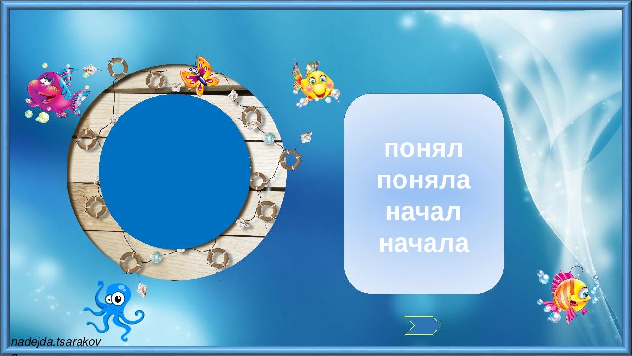 понял поняла начал начала понял поняла начал начала nadejda.tsarakova