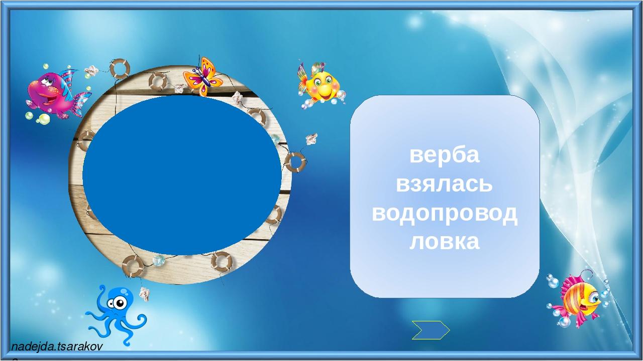 верба взялась водопровод ловка верба взялась водопровод ловка nadejda.tsarakova