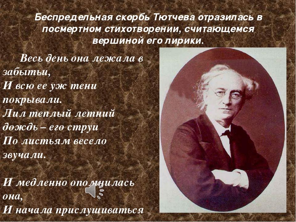 ф и тютчев стихи Хабаровске, поиск