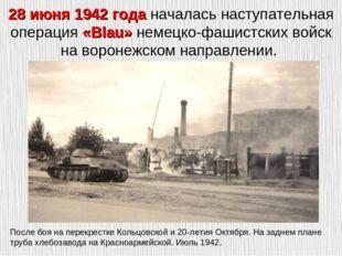 """Презентация на тему """"воронежская область в годы великой отеч."""