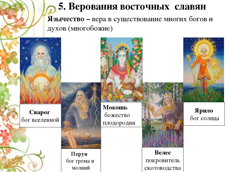 наравне славянские боги картинки с именами языческие которые хотят сделать