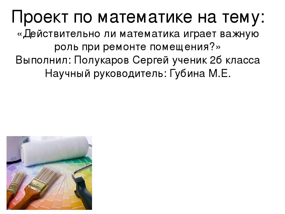 Проект по математике на тему: «Действительно ли математика играет важную роль...