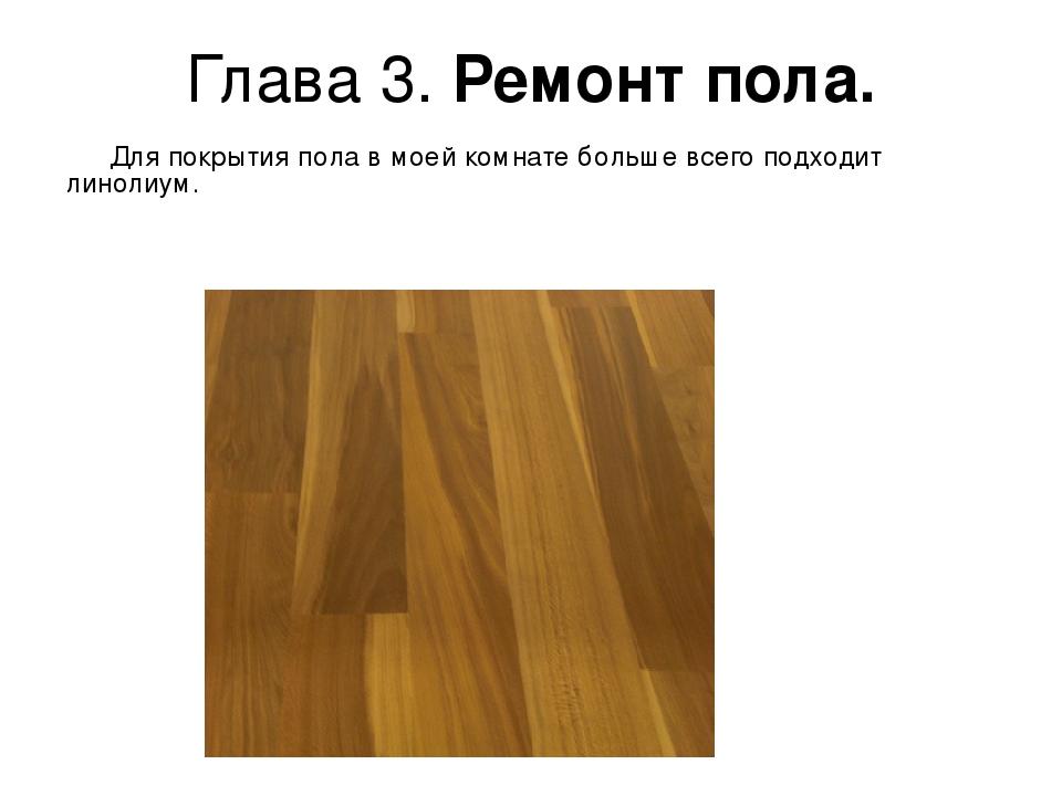 Глава 3. Ремонт пола. Для покрытия пола в моей комнате больше всего подходит...
