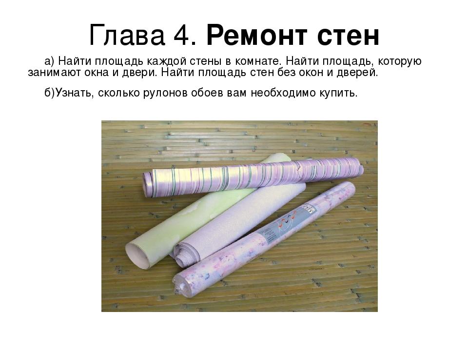 Глава 4. Ремонт стен а) Найти площадь каждой стены в комнате. Найти площадь,...