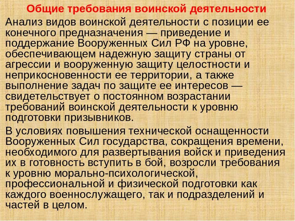 Общие требования воинской деятельности Анализ видов воинской деятельности с п...