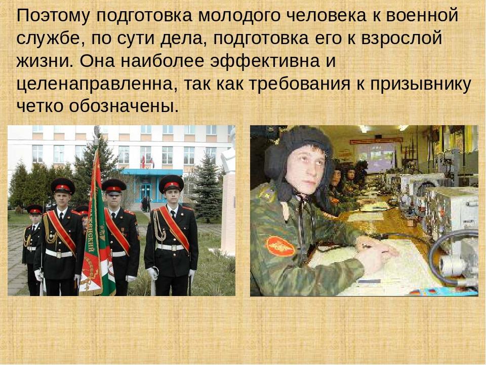 Поэтому подготовка молодого человека к военной службе, по сути дела, подготов...