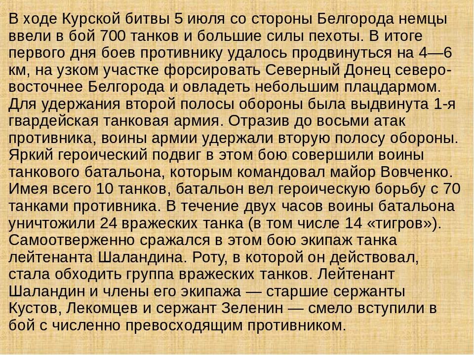 В ходе Курской битвы 5 июля со стороны Белгорода немцы ввели в бой 700 танков...