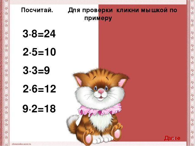 3∙8=24 2∙5=10 3∙3=9 2∙6=12 9∙2=18 Посчитай. Для проверки кликни мышкой по при...