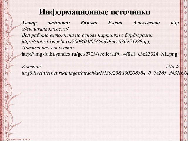 Автор шаблона: Ранько Елена Алексеевна http://elenaranko.ucoz.ru/ Вся работа...