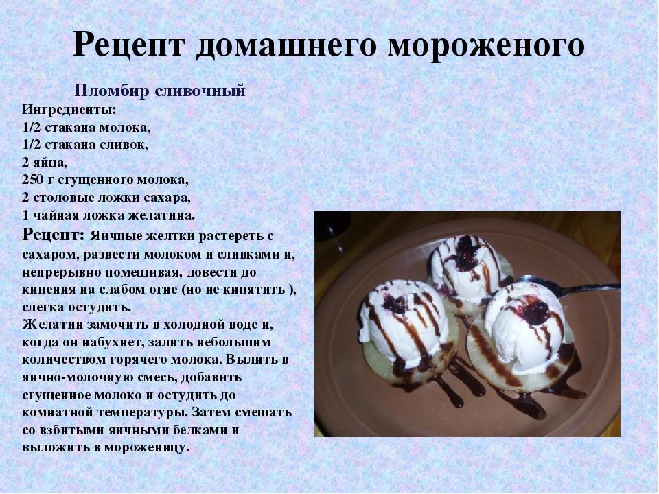 Как приготовить домашние мороженое без сливок