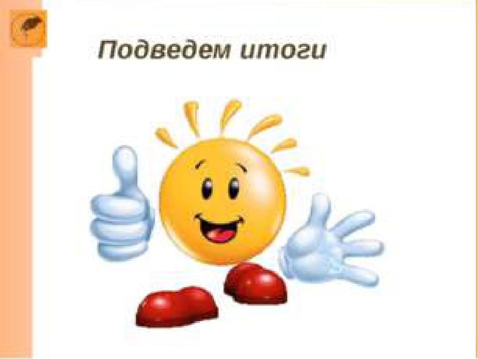 Урок по русскому языку для 4 класса по теме правописание местоимений с предлогами