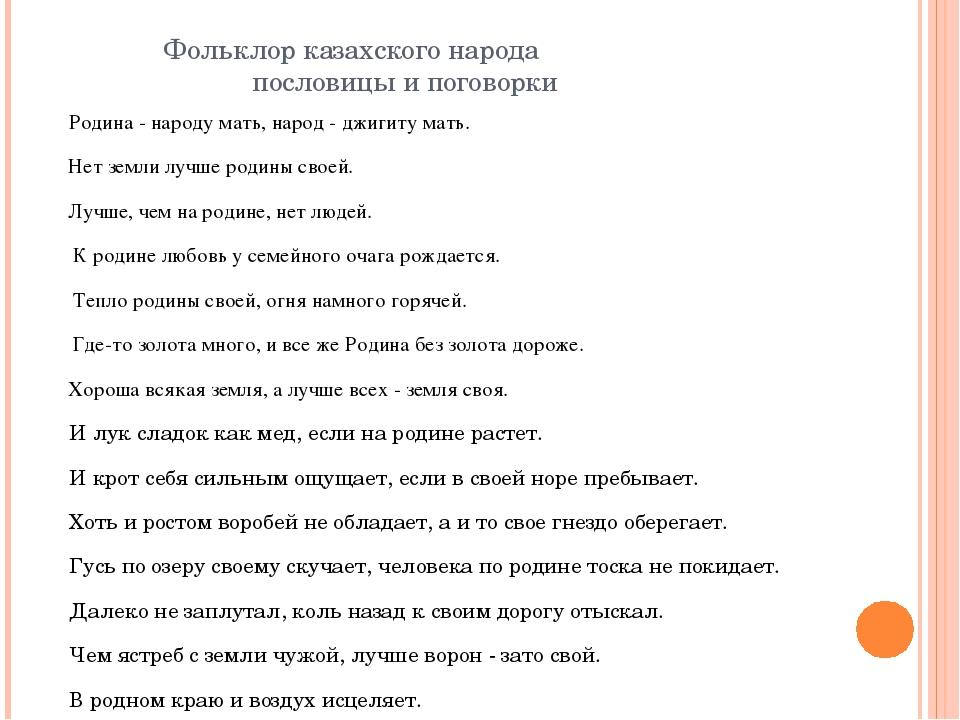 реальные картинки к казахским пословицам и поговорками узнать, как
