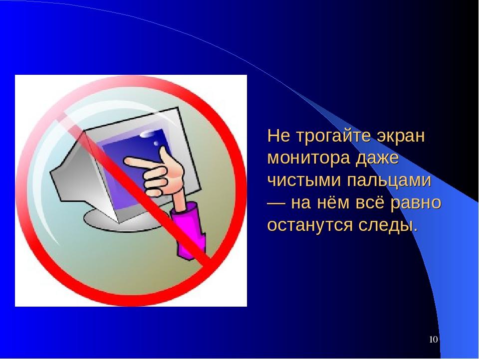 Картинка не трогать руками компьютер