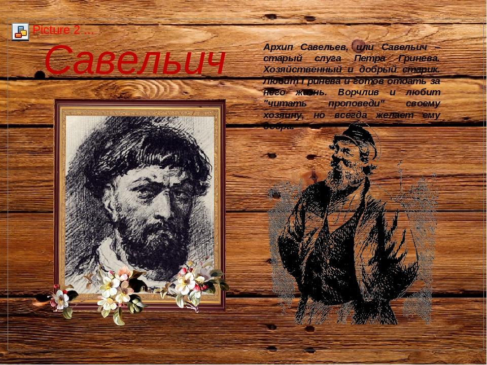 Савельич Архип Савельев, или Савельич – старый слуга Петра Гринева. Хозяйстве...