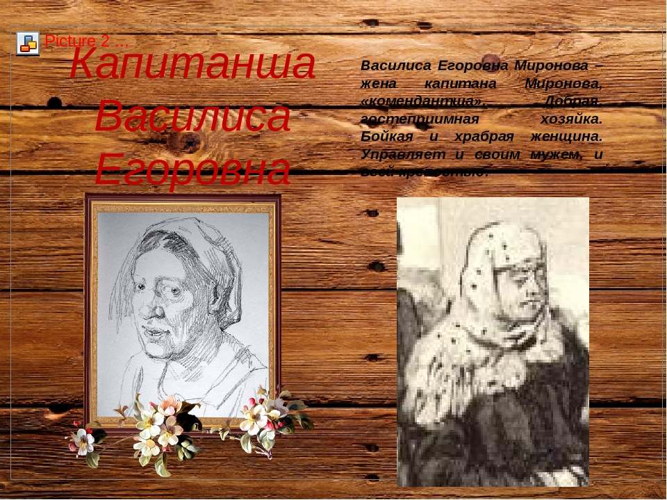 Капитанша Василиса Егоровна Василиса Егоровна Миронова – жена капитана Мироно...