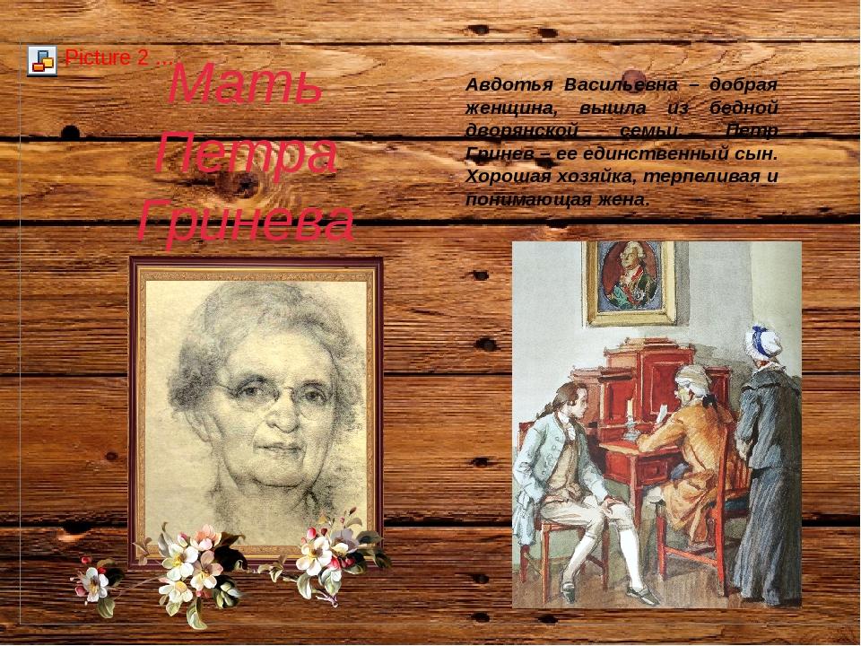 Мать Петра Гринева Авдотья Васильевна – добрая женщина, вышла из бедной дворя...