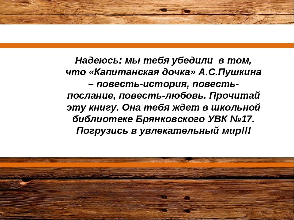 Надеюсь: мы тебя убедили в том, что «Капитанская дочка» А.С.Пушкина – повесть...