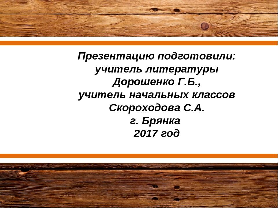 Презентацию подготовили: учитель литературы Дорошенко Г.Б., учитель начальных...