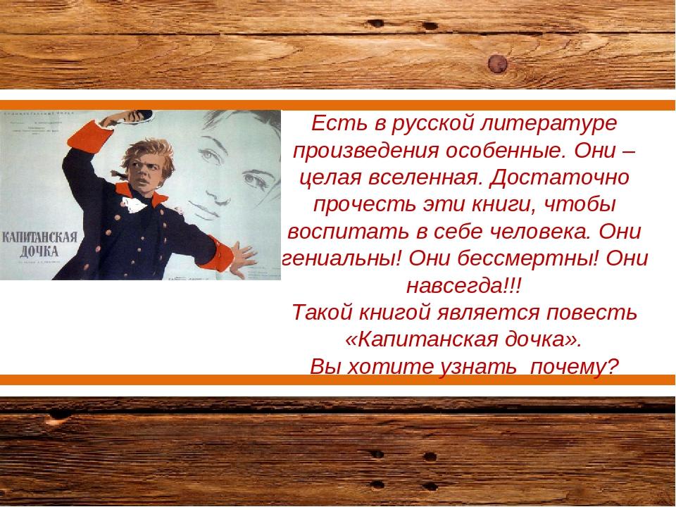 Есть в русской литературе произведения особенные. Они – целая вселенная. Дос...