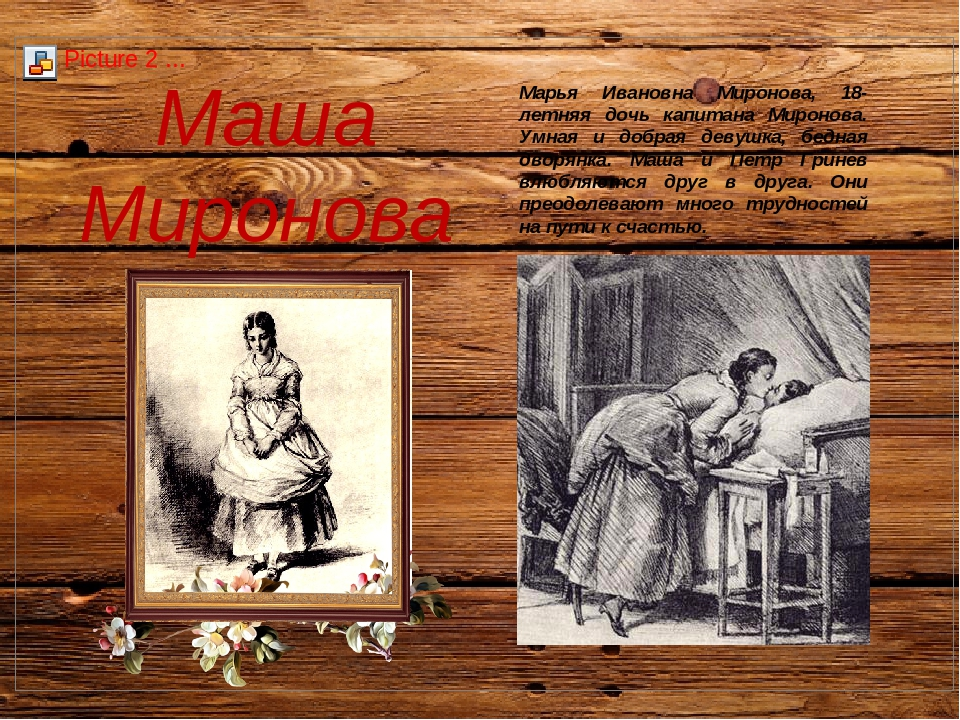 Маша Миронова Марья Ивановна Миронова, 18-летняя дочь капитана Миронова. Умна...