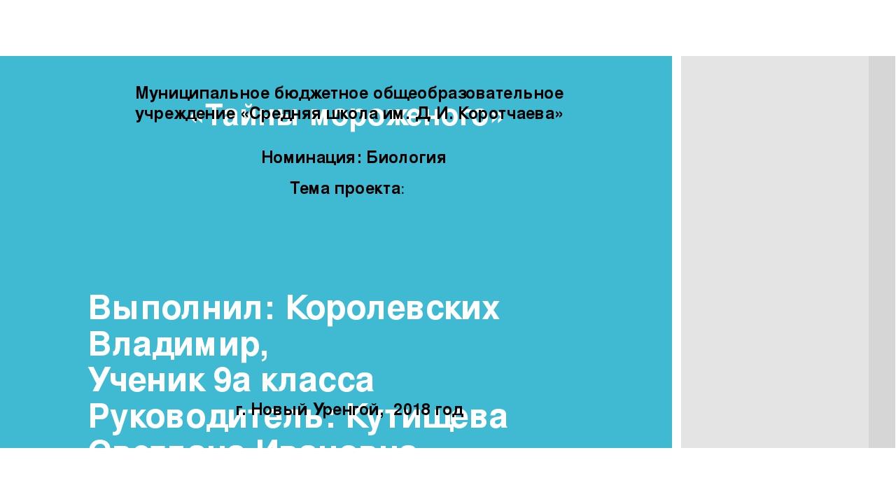 «Тайны мороженого» Выполнил: Королевских Владимир, Ученик 9а класса Руководит...
