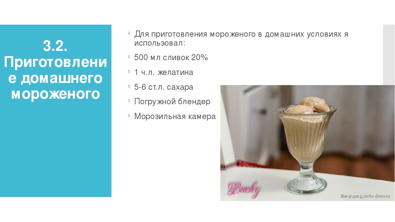 3.2. Приготовление домашнего мороженого Для приготовления мороженого в домашн...